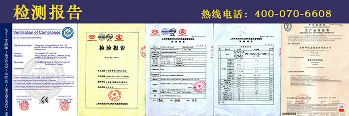 PVC编织纹检测报告